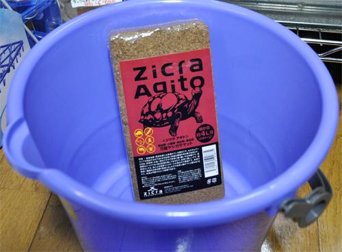 ヤシガラマット、「Zicra Agito」