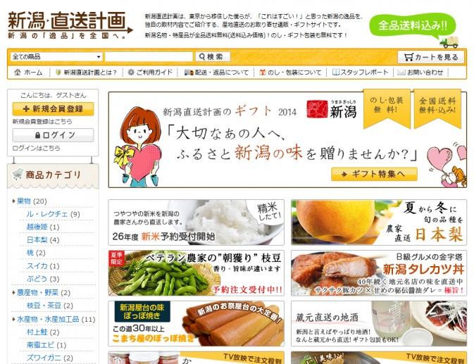 新潟直送計画|新潟名物・特産品を産地直送!食品のギフト通販