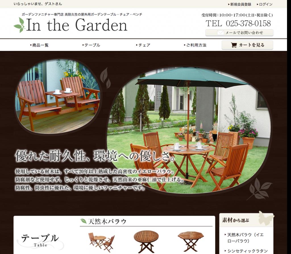 In the Garden|ガーデンファニチャー(テーブル・チェア・ベンチ)の通販専門店 送料無料