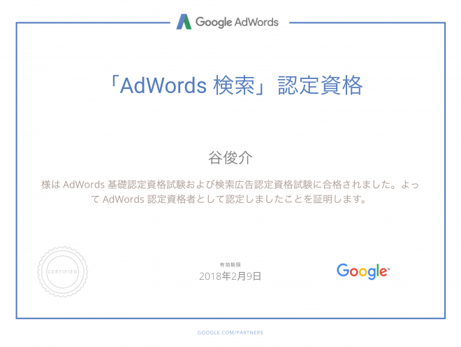 Google Adwords認定資格証