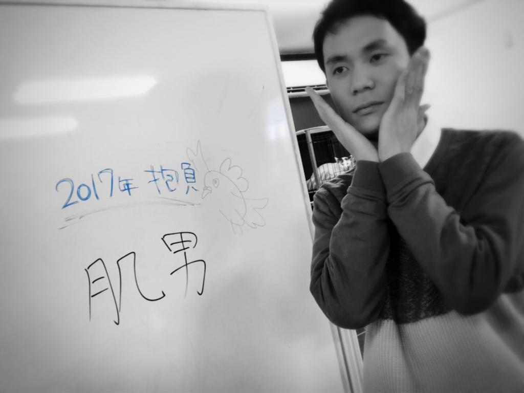 ■片桐:肌男