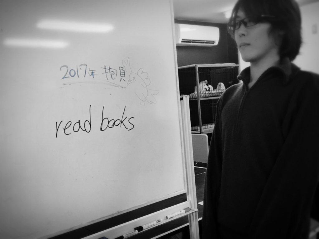 ■藤代:read books