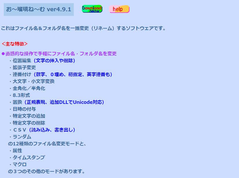 お~瑠璃ね~む公式サイト