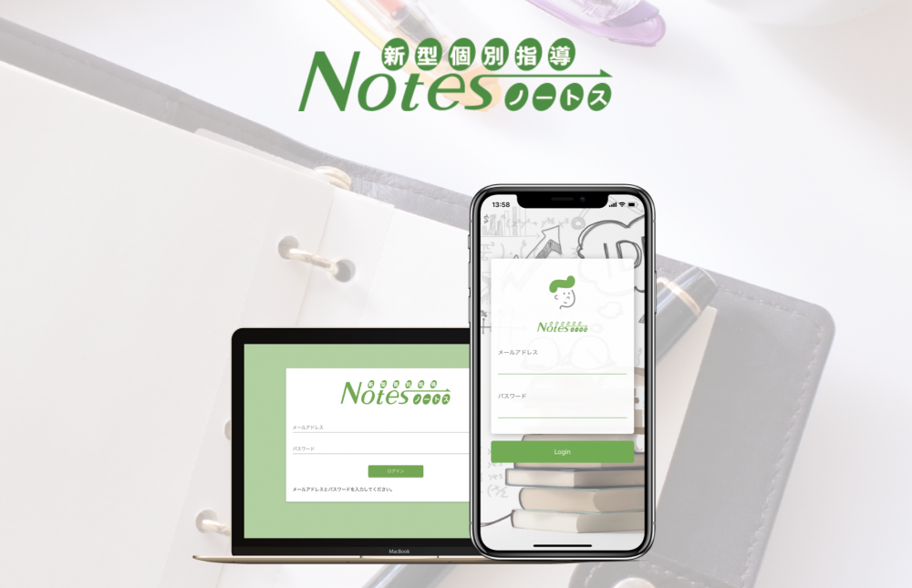 新型個別指導塾ノートス 公式アプリ