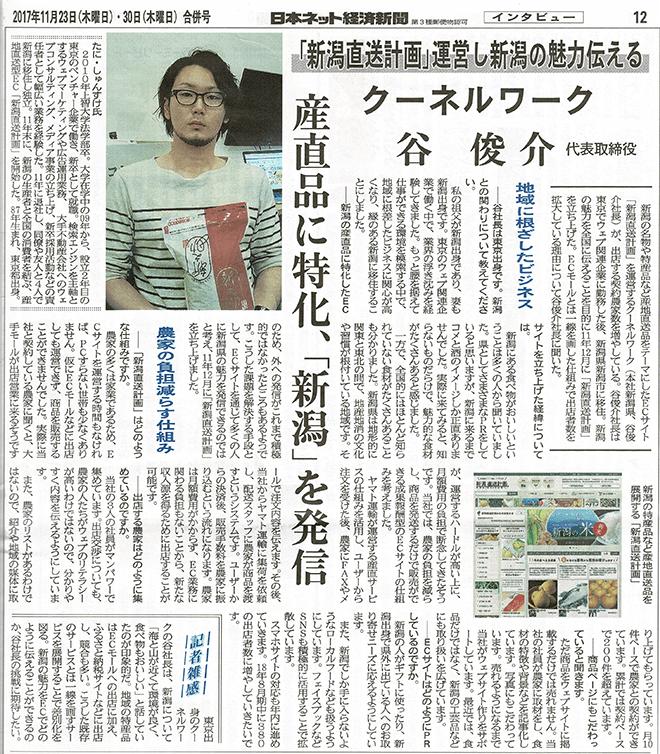 新聞 新潟 経済 「新潟市」のニュース一覧: 日本経済新聞