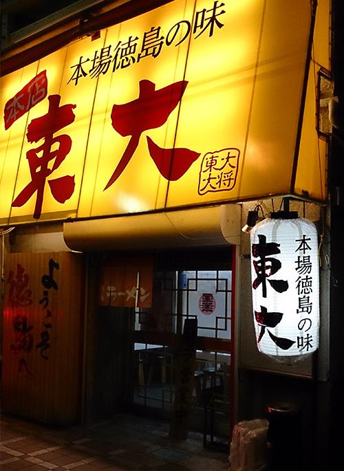 本場徳島の味