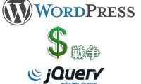 WordPressでのダメなjQuery関数の囲み方4パターンと対策講座