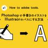 Photoshopで手書きのイラストをIllustratorのパスにする方法