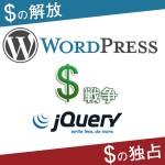wordpressjQuery